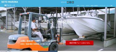 香川県 瀬戸マリーナで小型船舶免許を取得