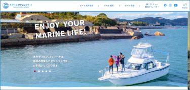 ポートオブ岡山で小型船舶免許を取得
