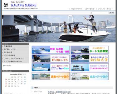 香川マリンで小型船舶免許を取得