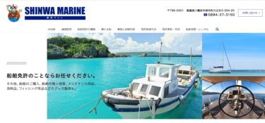 愛媛県 親和マリンで小型船舶免許を取得