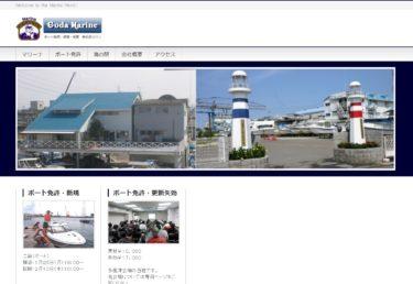 香川県 合田マリンで小型船舶免許を取得