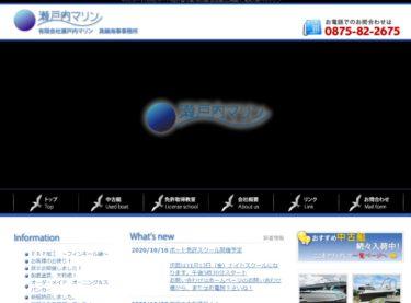 香川県 瀬戸内マリンで小型船舶免許を取得