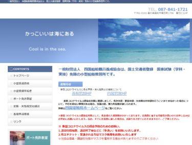 香川県 一般財団法人 四国船舶職員養成協会(旧 JEIS四国)で小型船舶免許を取得