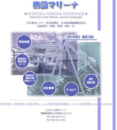 徳島県 四国マリーナで小型船舶免許を取得