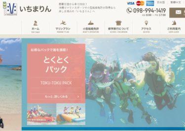 沖縄県 いちまりんで特殊小型船舶免許(水上バイク)を取得