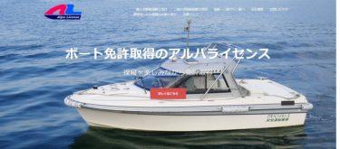 長崎県 アルパライセンスで小型船舶免許を取得