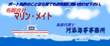 宮崎県 マリン・メイトで小型船舶免許を取得