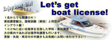 大分県 九州ボートスクール(ボートヤード デルレイ)で小型船舶免許を取得