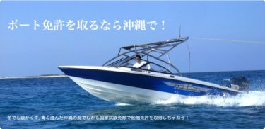 沖縄マリンで小型船舶免許を取得