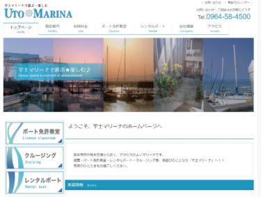熊本県 宇土マリーナで小型船舶免許を取得