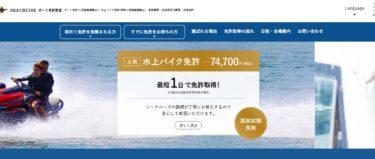 熊本県 シークルーズで小型船舶免許を取得