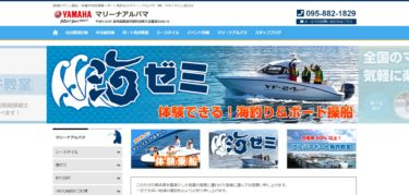 長崎県 (株)ヤマハマリン西九州で小型船舶免許を取得