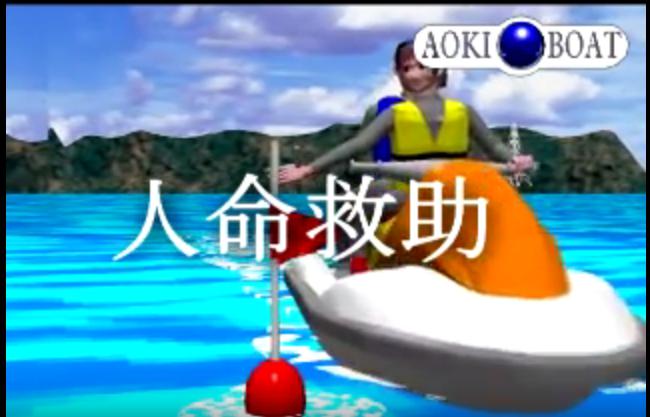 【動画学習】水上バイク免許の実技試験 人命救助について