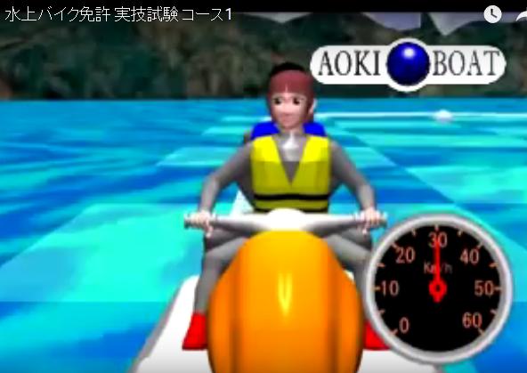 【動画学習】水上バイク免許の実技試験 コース1の要領