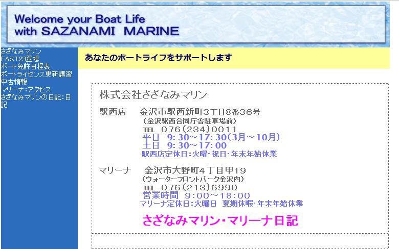 石川県にあるレンタルボート施設をご紹介!