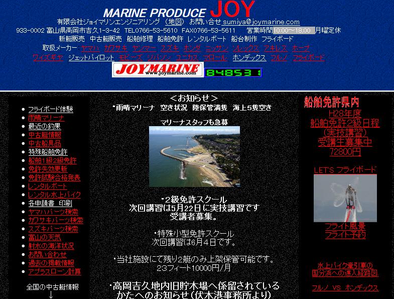 富山県にあるレンタルボート施設をご紹介!