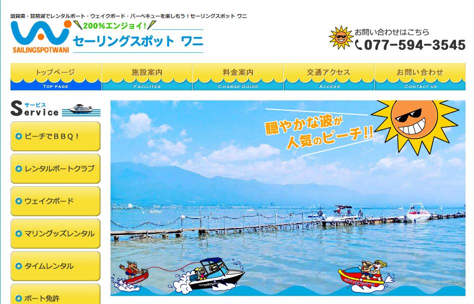 滋賀県にあるレンタルボート施設をご紹介!
