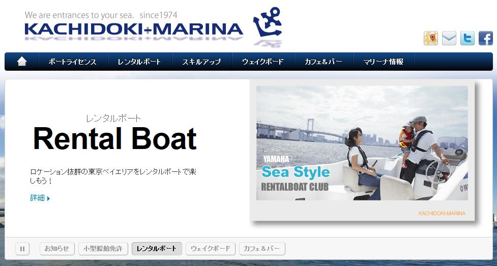 東京都にあるレンタルボート施設をご紹介!