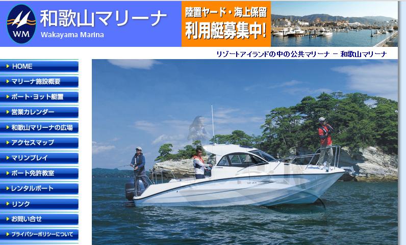 和歌山県にあるレンタルボート施設をご紹介!