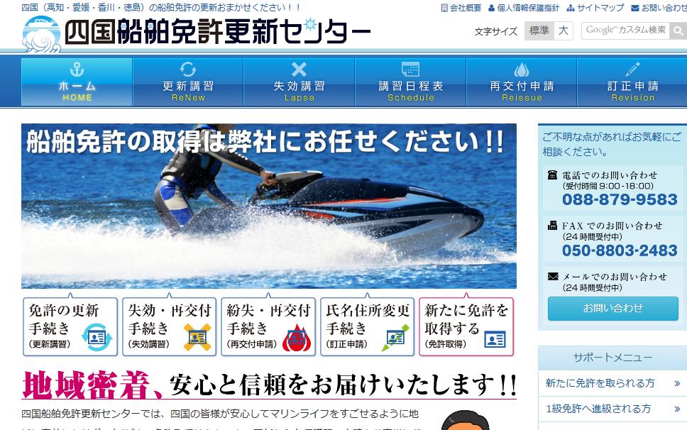 高知県 四国船舶免許更新センター(はぎの海事代理士事務所)で小型船舶免許を取得!