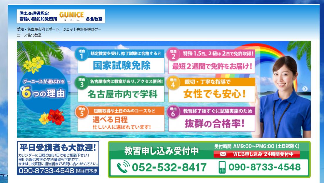 愛知県 GUNICE(グーニース)名北教室で小型船舶免許を取得!