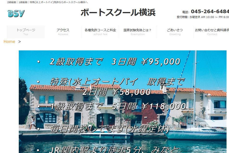 ボートスクール横浜で小型船舶免許を取得!
