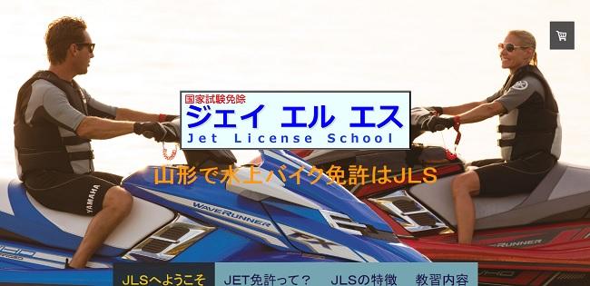 山形県 ジェイエルエスで特殊小型船舶免許(水上オートバイ専用)を取得!