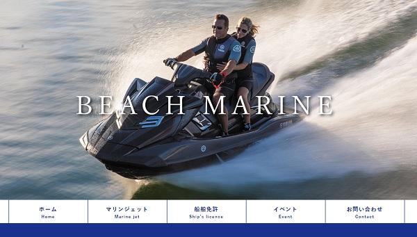埼玉県 ビーチ マリンで小型船舶免許を取得!