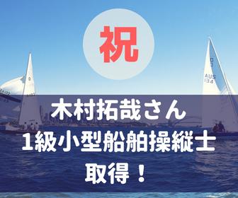 キムタク(木村拓哉)が船長に!なんと1級小型船舶操縦士を取得していた