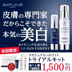 口コミだけで広がるメディカルスキンケア AMPLEUR(アンプルール)(令和元年 [2019年])