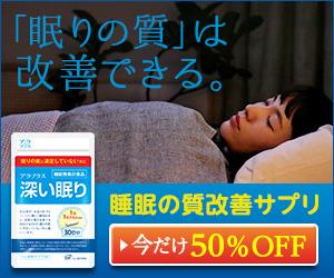 眠りの質を改善する睡眠サプリ 【アラプラス 深い眠り】の科学