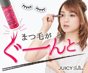 元祖贅沢オーガニックまつ毛美容液「JUICY Jolie(ジューシージョリー)」(令和元年 [2019年])