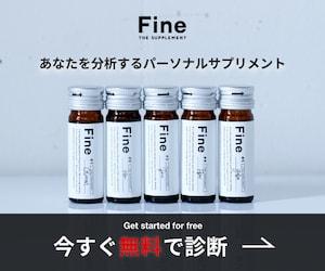 感謝の気持ちを「Fine(ファイン) 無料診断で最適な液体サプリメント(令和元年 [2019年])」にこめてプレゼントはいかがですか?