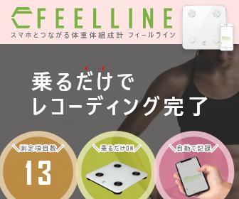 もう間違った【FEELLINE】スマホと繋がる体重計を選ぶのはやめにしませんか?