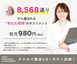 働く女性の武器は「笑顔」「コミュ力」そして「ダイエットアプリFiNCの【FiNCパーソナルサプリ】」