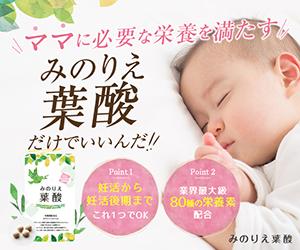 今おさえておくべき妊活女性の無添加葉酸サプリ【みのりえ葉酸】
