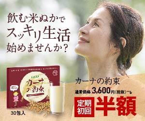 健康女性が食べる米ぬか【カーナの約束】の達人