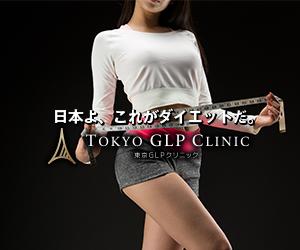 あなたがなぜ「GLP-1ダイエット」遠隔診療対応【東京GLPクリニック】できないのか?