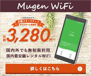よい人生を送るために国内外でも無制限利用のwifi【Mugen WiFi】をすすめる理由
