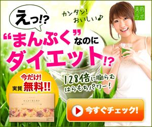 L-カルニチン青汁ダイエット「まんぷく美人青汁」に贈る
