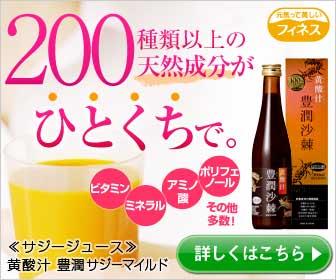 スーパーフルーツドリンク【黄酸汁(こうさんじる)豊潤サジー】の話が、どんどん大きくなっていく。