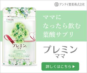 時期別に分かれた葉酸サプリ【プレミンシリーズ】って何だ?