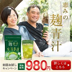 有機野菜と麹を配合「恵みの麹青汁」のチャンスをプレゼント