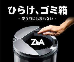 くやしいけど、ひらけ、ゴミ箱!!自動ゴミ箱の【ZitAジータ】が好き