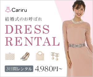 結婚式パーティーのレンタルドレス・アイテム【Cariru(カリル)】の方へのアドバイス