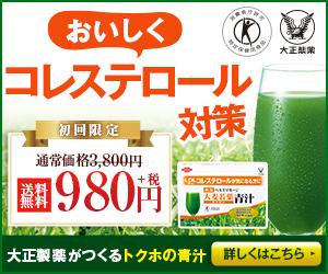 たちまち大正製薬のトクホの青汁「ヘルスマネージ大麦若葉青汁<キトサン>」