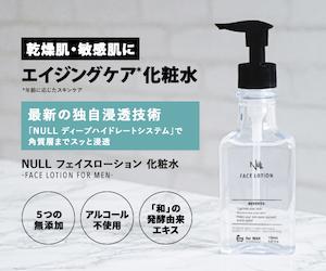手元に置いておきたい【男性用】乾燥肌・敏感肌に化粧水【NULL フェイスローション】
