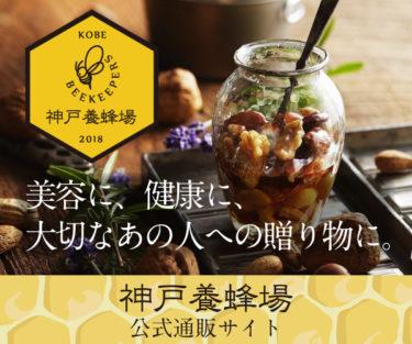 【神戸養蜂場】高品質なはちみつな方はいませんか?