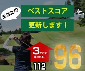 脱人気ティーチングプロのゴルフレッスン動画見放題【ピタゴル】