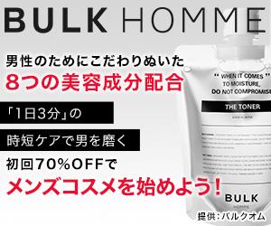 ベールを脱いだメンズコスメ BULK HOMME(バルクオム) 500円